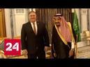 Помпео на встрече с саудовским королем поднял тему об исчезнувшем журналисте