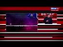 Пляски на костях о чёрном пиаре на трагедии в Кемерово Вечер с Владимиром Соловьёвым, эфир от 28.03.2018