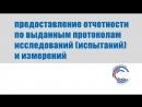 Вебинар предоставление отчетности по выданным протоколам испытаний и измерений