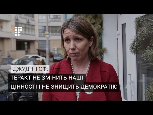 Терористам не вдасться досягнути мети – посол Великобританії в Україні