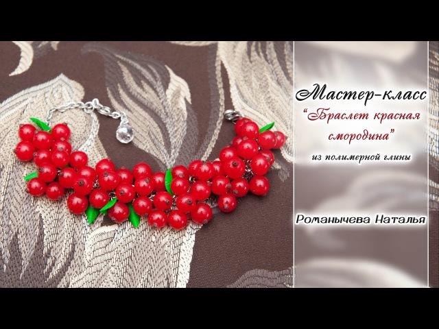 МК Браслет с ягодами красной смородины