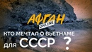 Кто мечтал о «Вьетнаме для СССР» Мобильный сериал в озвучке Гоблина