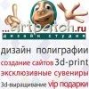 artpatch.ru | 3d-печать, дизайн, реклама
