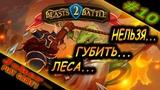 НЕЛЬЗЯ... ГУБИТЬ... ЛЕСА... Beasts Battle 2 Прохождение #10