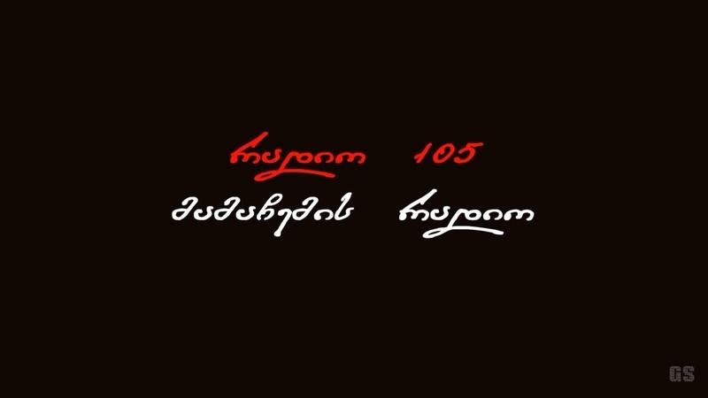 რადიო 105 - მამაჩემის რადიო - უყიდეთ წკაპუნები
