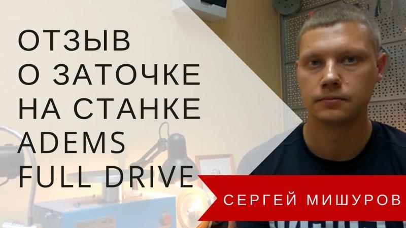 Отзыв о заточке на станке ADEMS FULL DRIVE от Сергея Мишурова