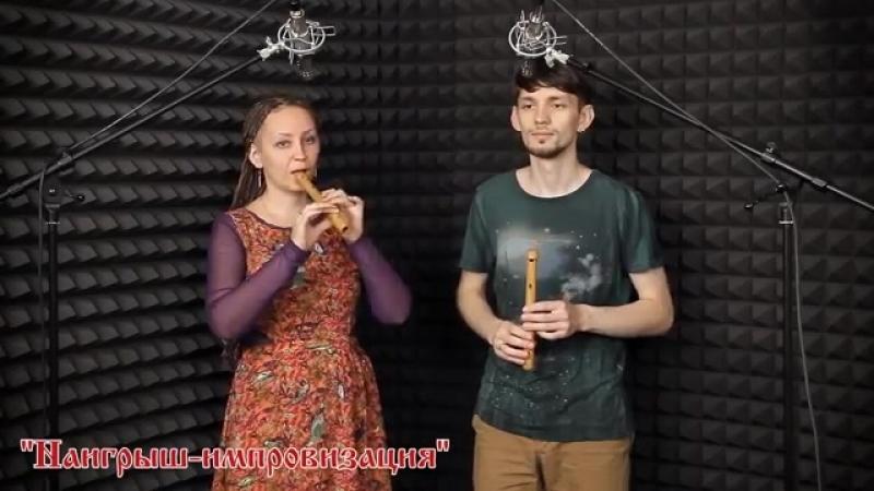 Русская народная флейта Сопель (Russian folk flute )