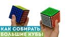 Как собирать кубики 6x6 и 7x7? Подсказки для освоения больших кубов!