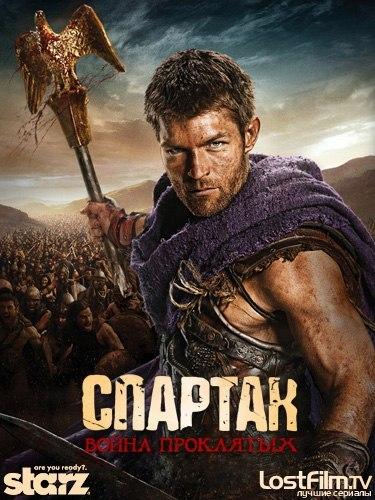 Спартак: Война проклятых 1 сезон 1-10 серия LostFilm | Spartacus