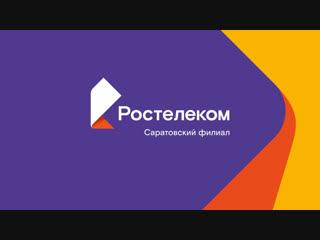«Ростелеком Online». Саратовский филиал