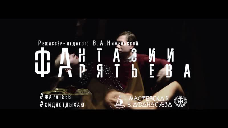 Фантазии Фарятьева (тизер)