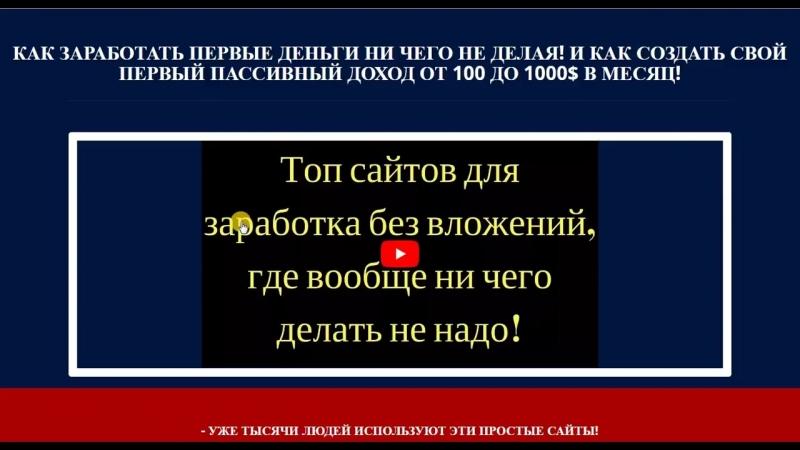 ПАССИВНЫЙ ДОХОД ОТ 100 ДО 1000$ В МЕСЯЦ!