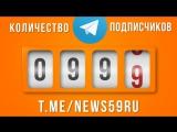 На нашем канале в Телеграме 1000 подписчиков