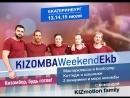 Результаты конкурса Любой пасс за репост на KizombaWeekendEkb 13 15 07 2018
