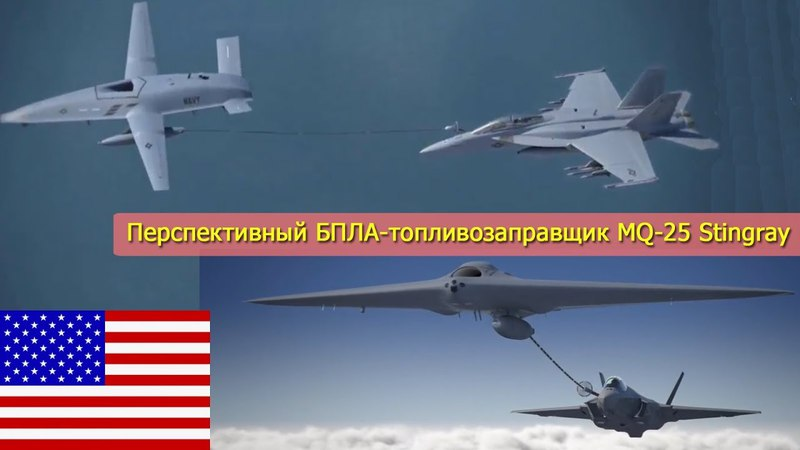 Перспективный БПЛА топливозаправщик MQ-25 Stingray