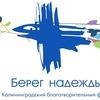 Bereg-Nadezhdy Blagotvoritelny-Fond
