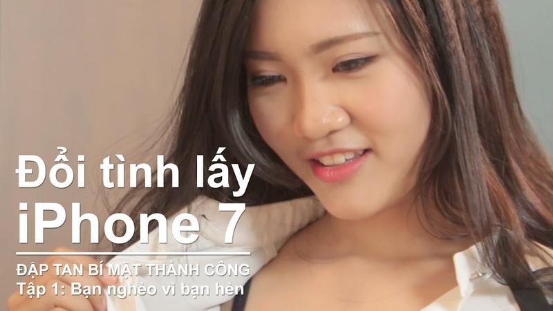 Đổi tình lấy Iphone 7 - Bạn nghèo vì bạn hèn - Didahaa.com: Chia sẻ link QC kiếm tiền