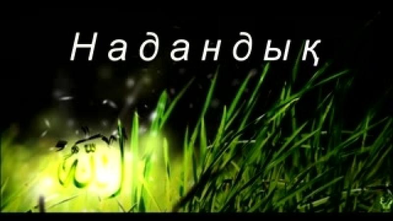 Надан адам деген кімдер Ерлан Ақатаев