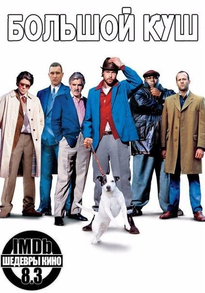 Обязательно посмотрите этот культовый фильм, чтобы поднять себе настроение и перенестись в колоритный криминальный мир Лондона!