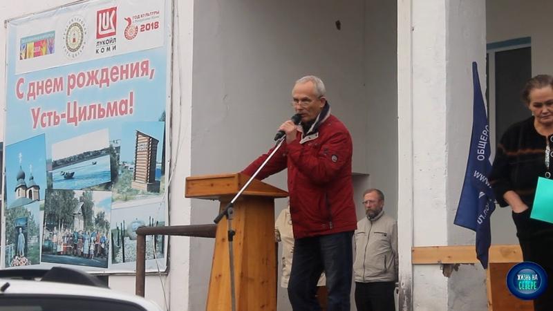 №2. Митинг в Усть-Цильме