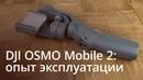 DJI OSMO Mobile 2 опыт эксплуатации