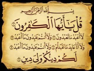 سورة الكافرون سعد الغامدي ( 480 X 640 ).mp4