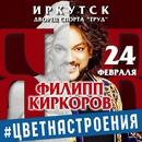 Филипп Киркоров фото #42