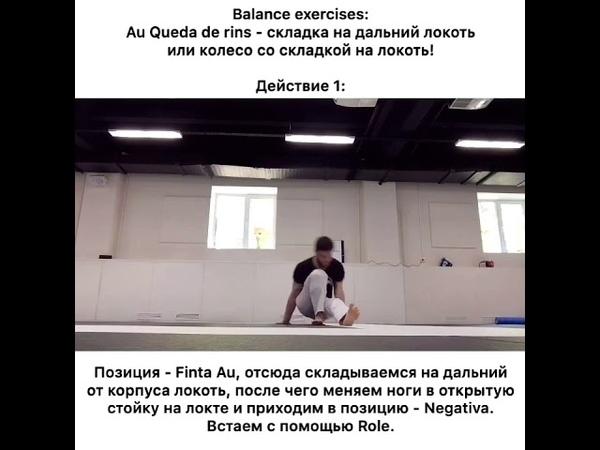Balance exercises. Ep.14: Au Queda de rins - колесо со складкой на локоть!