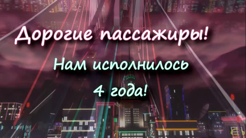 Нам 4 года. Пассажирские перевозки Крым Киев. Киев Крым. Южный ветер.