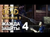 The Walking Dead Season I Эпизод 2 Жажда защиты Серия 4