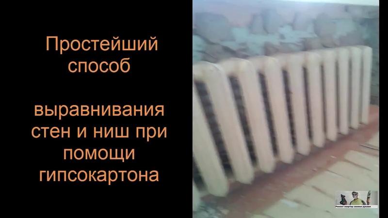 Простейший способ выравнивания ниш (30 мин) и стен при помощи гипсокартона