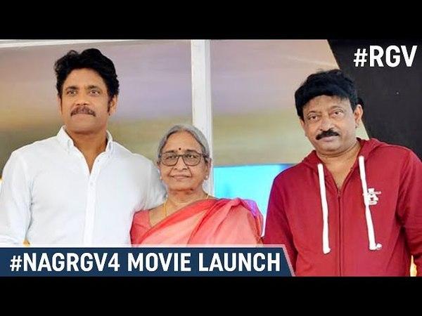NagRGV4 Movie Launch Highlights | Nagarjuna - RGV New Movie | Akkineni Nagarjuna | Ram Gopal Varma