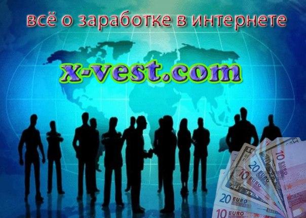 Заработок в интернете в контакте