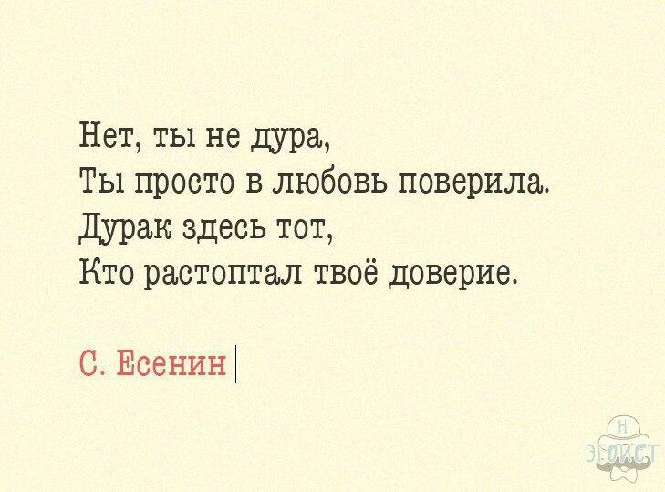Стихи есенина в картинках о любви