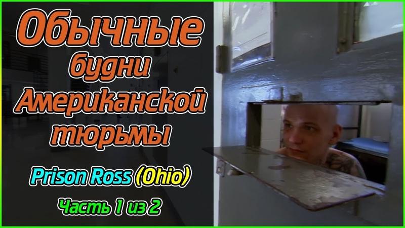 Обычные будни Американской тюрьмы - Prison Ross (Ohio) (Часть 1 из 2) (1080p)