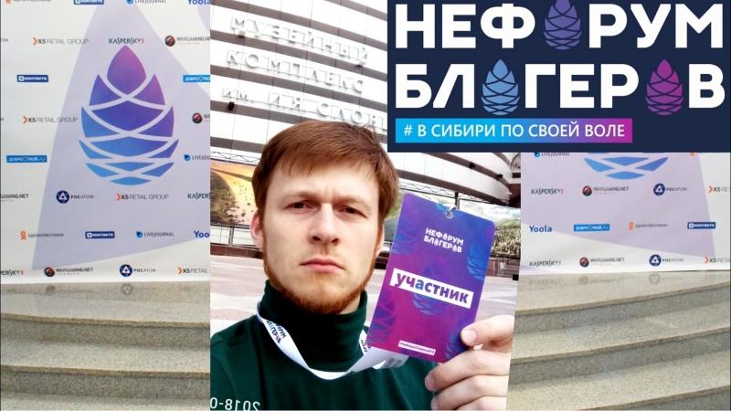Нефорум блогеров Тюмень 2018