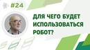 ▶24 Для каких операций будет использоваться робот l Дмитрий Дуюнов