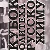 II Кубок ТПУ по РЖ среди общежитий, 2014