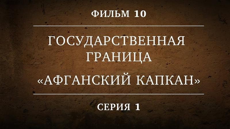 ГОСУДАРСТВЕННАЯ ГРАНИЦА | ФИЛЬМ 10 | АФГАНСКИЙ КАПКАН | 1 СЕРИЯ