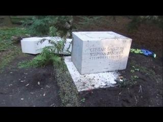 В Мюнхене осквернили могилу Степана Бандеры