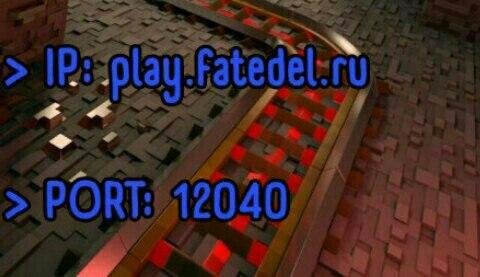 Рекомендую вам грифер-сервер FatedelWorld