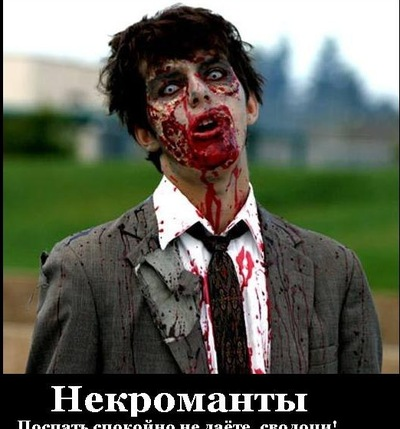 Ходячий Мертвяк, 6 августа , Москва, id215054286