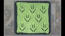 Вязание ажурного узора с шишечками.