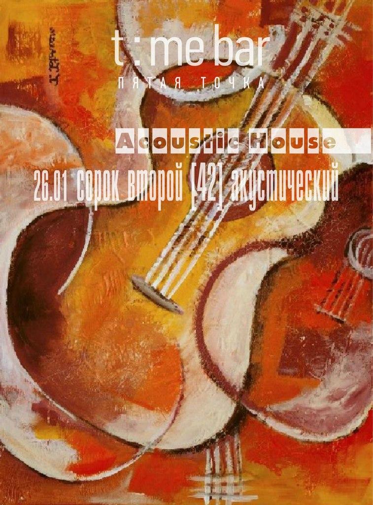 Афиша Хабаровск 42-й акустический