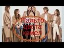 Пальто цвета кэмел: с чем носить, как сочетать. How to style camel coat. Стильные образы!!