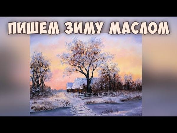 Как написать зимний пейзаж маслом. Татьяна Зубова