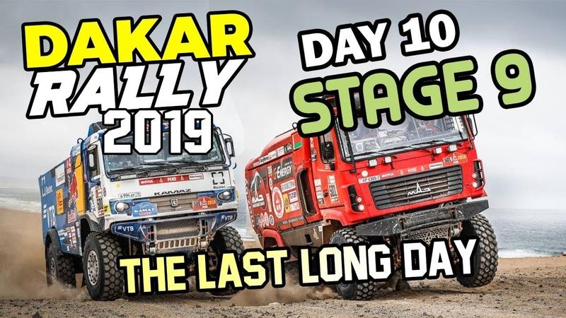 Dakar Rally 2019 STAGE 9 Pisco Pisco DAY 10