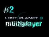 Lost Planet 3 обзор мультиплеера №2