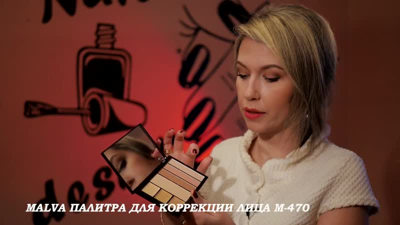 MALVA ПАЛИТРА ДЛЯ КОРРЕКЦИИ ЛИЦА М 470
