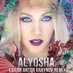 Alyosha альбом Капли (Anton Kraynov Remix)
